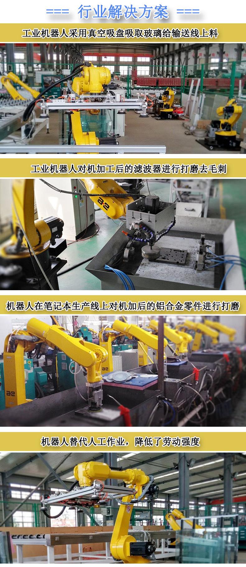 配天机器人AIR165应用案例